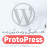 قالب وردپرس ProtoPress