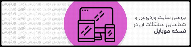 بررسی سایت وردپرس و شناسایی مشکلات آن در نسخه موبایل