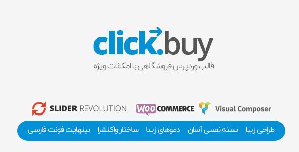قالب وردپرس فروشگاهی و حرفه ای کلیک بای | Clickbuy