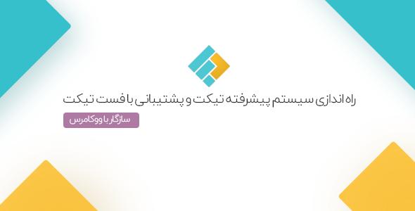 افزونه حرفه ای ارسال تیکت و پشتیبانی فست تیکت | Fast Ticket