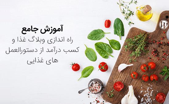راه اندازی وبلاگ غذا و کسب درآمد از دستورالعمل ها