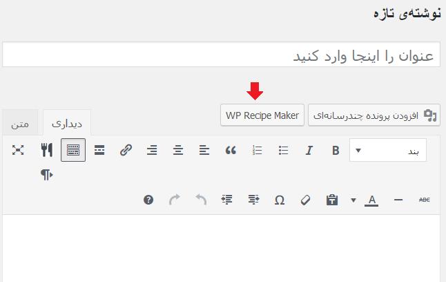 دکمه WP Recipe Maker در ویرایشگر وردپرس