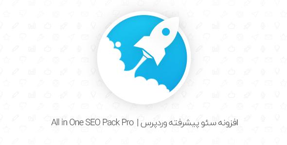 سئو پیشرفته سایت ها با افزونه All in One SEO Pack Pro