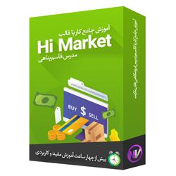 دوره آموزشی جامع کار با قالب فروشگاهی های مارکت | Himarket