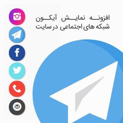 افزونه حرفه ای درج آیکون های شبکه اجتماعی بصورت ثابت | Icon Fix