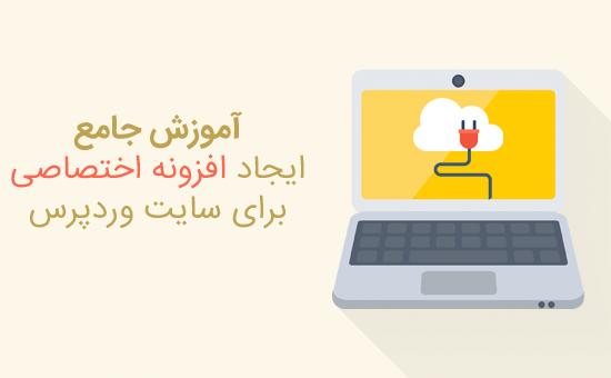 آموزش جامع ایجاد افزونه اختصاصی (site-specific) برای سایت وردپرس