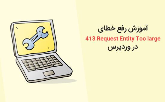 خطای 413 Request Entity Too large