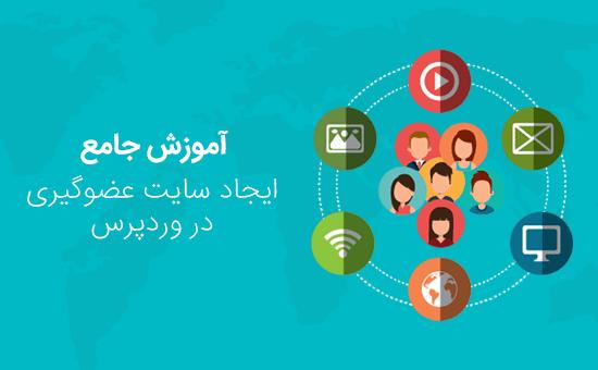 راهنمای جامع برای ایجاد سایت های عضویتی در وردپرس