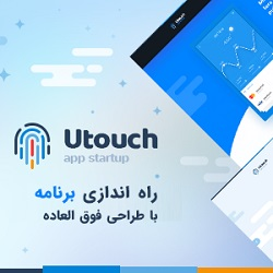 قالب وردپرس کسب کار و فناوری دیجیتال | استارت آپ ( Utouch )