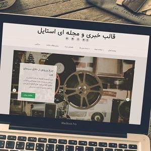 قالب خبری و مجله ای EastHill – رایگان،حرفه ای، ریسپانسیو و کاملا فارسی