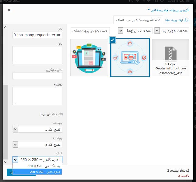 ۳ ترفند برای افزایش سرعت بارگذاری فایل های رسانه در وردپرس