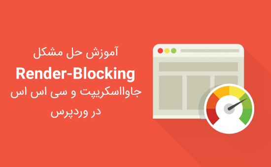 آموزش حل مشکل Render-Blocking جاوا اسکریپت و CSS در وردپرس