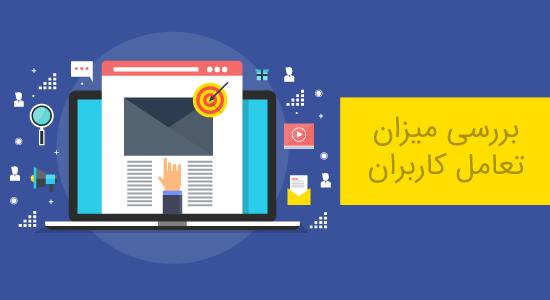 آموزش ارزیابی و بررسی تعامل کاربران در وردپرس با Google Analytics