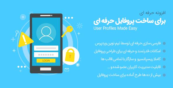 ساخت پروفایل کاربری حرفه ای با UPME