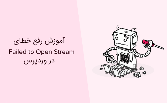 خطای Failed to Open Stream در وردپرس