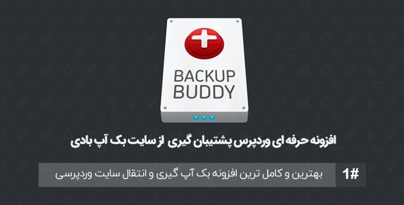 افزونه backupbuddy – پشتیبان گیری حرفه ای از سایت وردپرسی