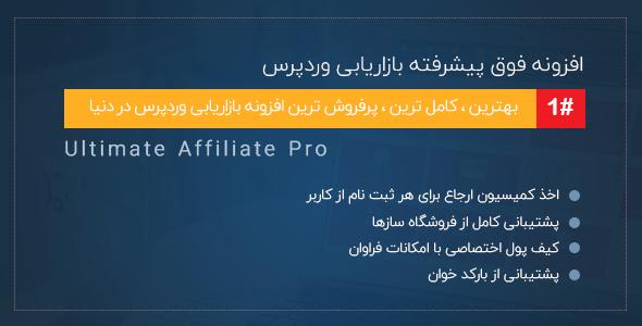Ultimate Affiliate Pro ایجاد سیستم همکاری در فروش و بازاریابی