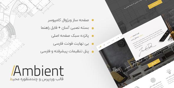 قالب وردپرس حرفه ای،چندمنظوره و طراحی داخلی محیط – Ambient
