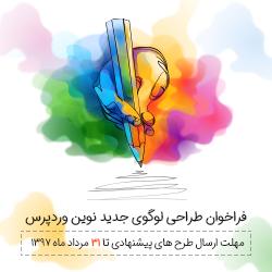 فراخوان طراحی لوگوی جدید نوین وردپرس