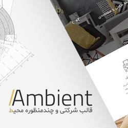 قالب وردپرس حرفه ای ، چندمنظوره و طراحی داخلی محیط – Ambient