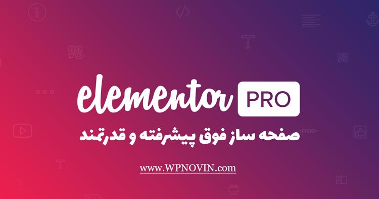 افزونه المنتور پرو | افزونه Elementor Pro | پلاگین صفحه ساز