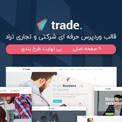 قالب وردپرس حرفه ای شرکتی و تجاری تراد | Trade – نسخه ۱٫۲٫۰