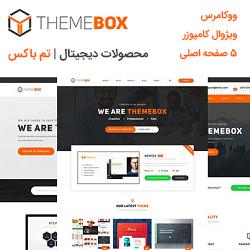 قالب وردپرس فروش محصولات دیجیتال تم باکس | Themebox