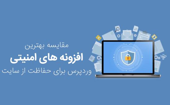 بهترین افزونه های امنیتی وردپرس