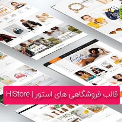 قالب فروشگاهی مدرن و فوق حرفه ای های استور | Histore