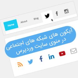 آموزش اضافه کردن آیکون های شبکه های اجتماعی به منوی وردپرس