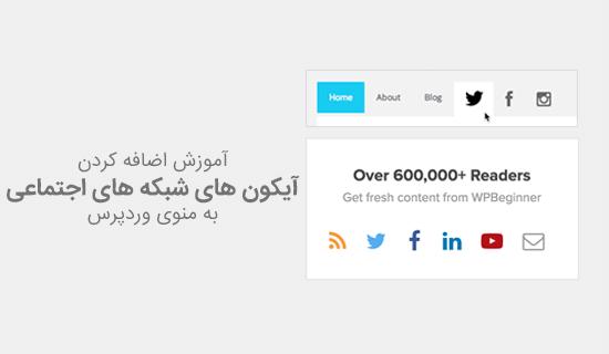 آیکون های شبکه های اجتماعی در منوی وردپرس