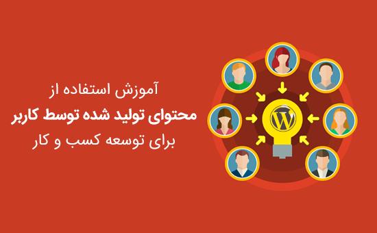 آموزش استفاده از محتوای ارسالی توسط کاربران برای توسعه کسب و کار