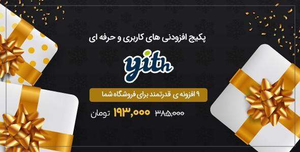 پکیج افزونه های مطرح گروه YITH برای سایت های فروشگاهی