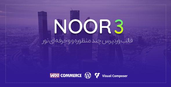 قالب وردپرس چند منظوره و حرفه ای نور | Noor
