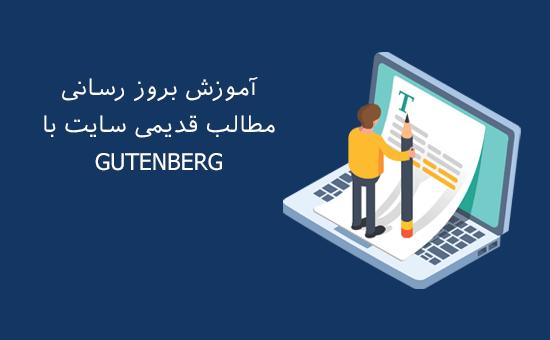 بروز رسانی مطالب قدیمی سایت با Gutenberg