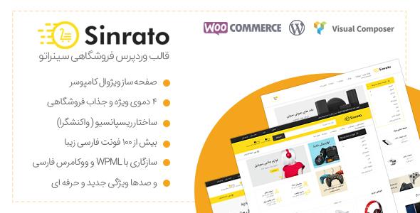 قالب وردپرس فروشگاهی سینراتو | Sinrato
