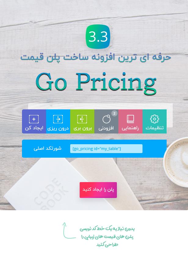 افزونه فوق پیشرفته Go Pricing   ساخت پلن قیمت - جدول - پلن هاست