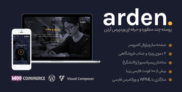 قالب وردپرس چند منظوره و حرفه ای آردن | Arden
