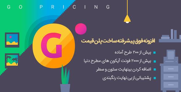 افزونه پیشرفته Go Pricing | ساخت پلن قیمت – جدول – پلن هاست