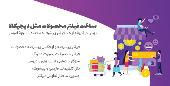 فیلتر پیشرفته با افزونه YITH WooCommerce Ajax Product Filter Premium