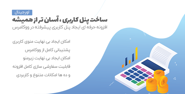 افزونه ویرایش حساب کاربری ووکامرس | YITH Customize My Account Page