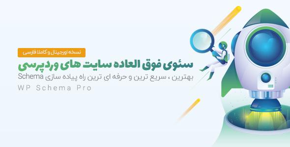 افزونه حرفه ای WP Schema Pro صفحه اول گوگل را در دست بگیرید