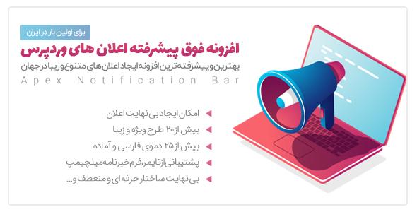 Apex | افزونه اعلان فوق پیشرفته و ویژه برای سایت های وردپرسی