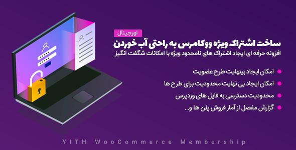 YITH WooCommerce Membership| افزونه حرفه ای عضویت ویژه برای ووکامرس