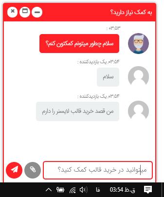 WP Flat Visual Chat