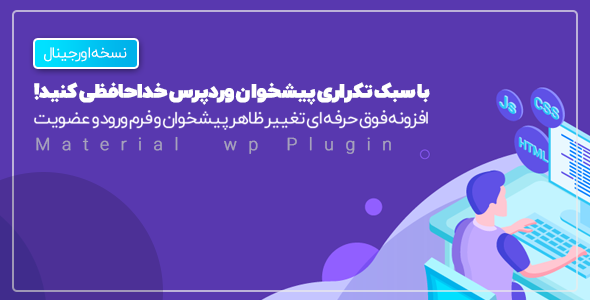 Material WP | افزونه ای تغییر ظاهر پیشخوان وردپرس به سبک متریال