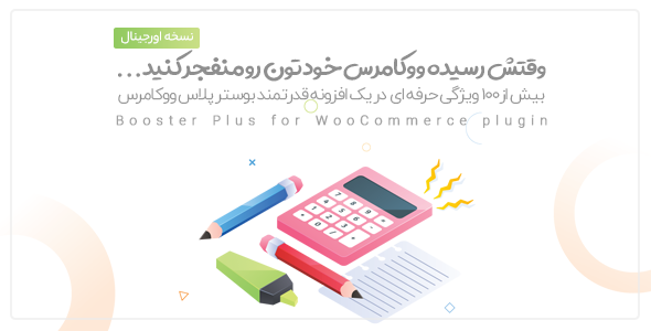 Booster Plus | جعبه ابزار همه کاره و پیشرفته برای سایت های ووکامرسی