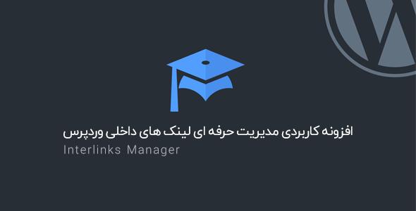 Interlinks Manager | افزونه ی مدیریت حرفه ای لینک های داخلی وردپرس