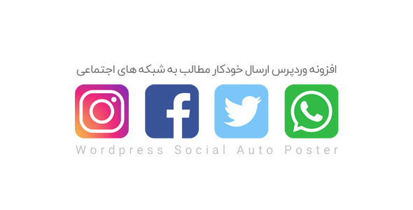 Social Auto Poster | افزونه ی ارسال خودکار مطالب به شبکه های اجتماعی