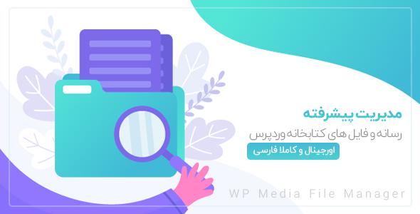 WP Media File Manager | افزونه ای پوشه بندی فایل های رسانه در وردپرس